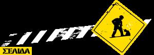 Inforama.gr - Υπό κατασκευή