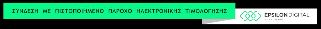 Πιστοποιημένος Πάροχος Ηλεκτρονικής Τιμολόγησης - Epsilon Digital